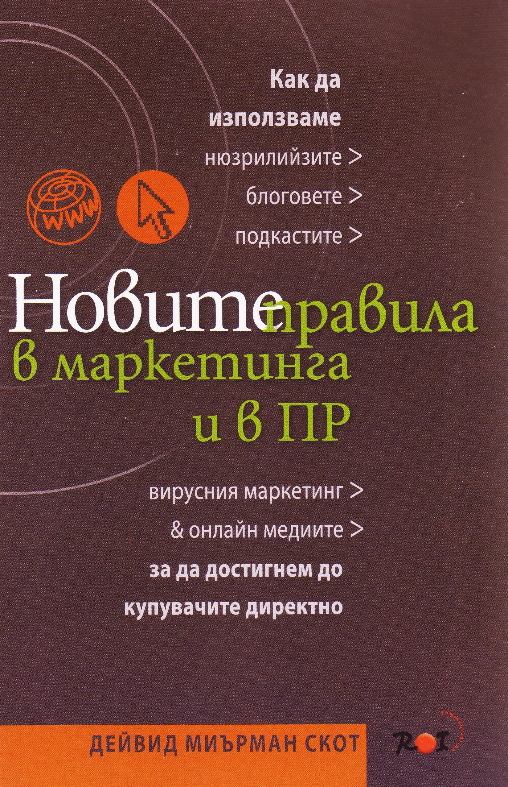 Bulgarian_NRMPR