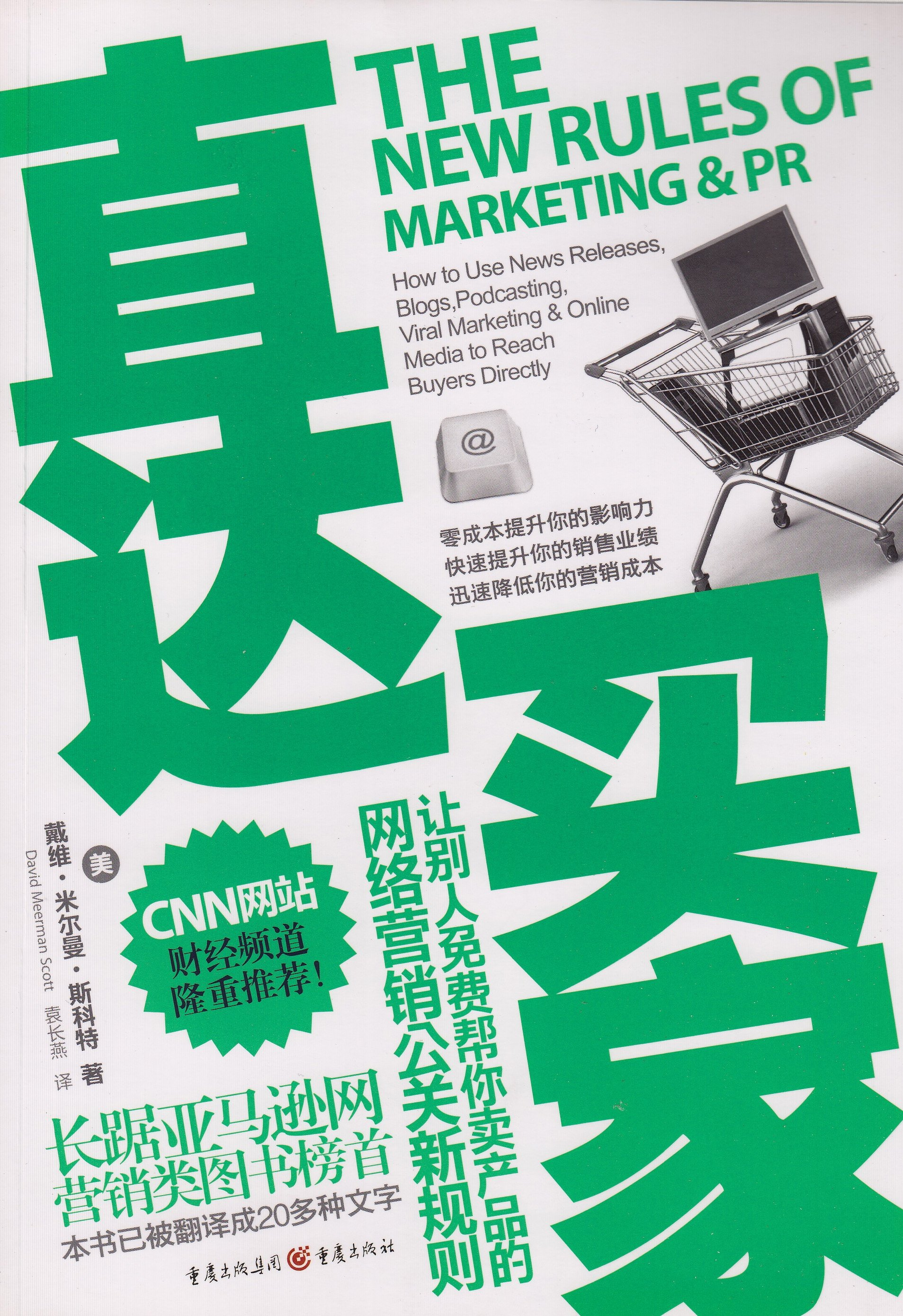 Chinese_NRMPR