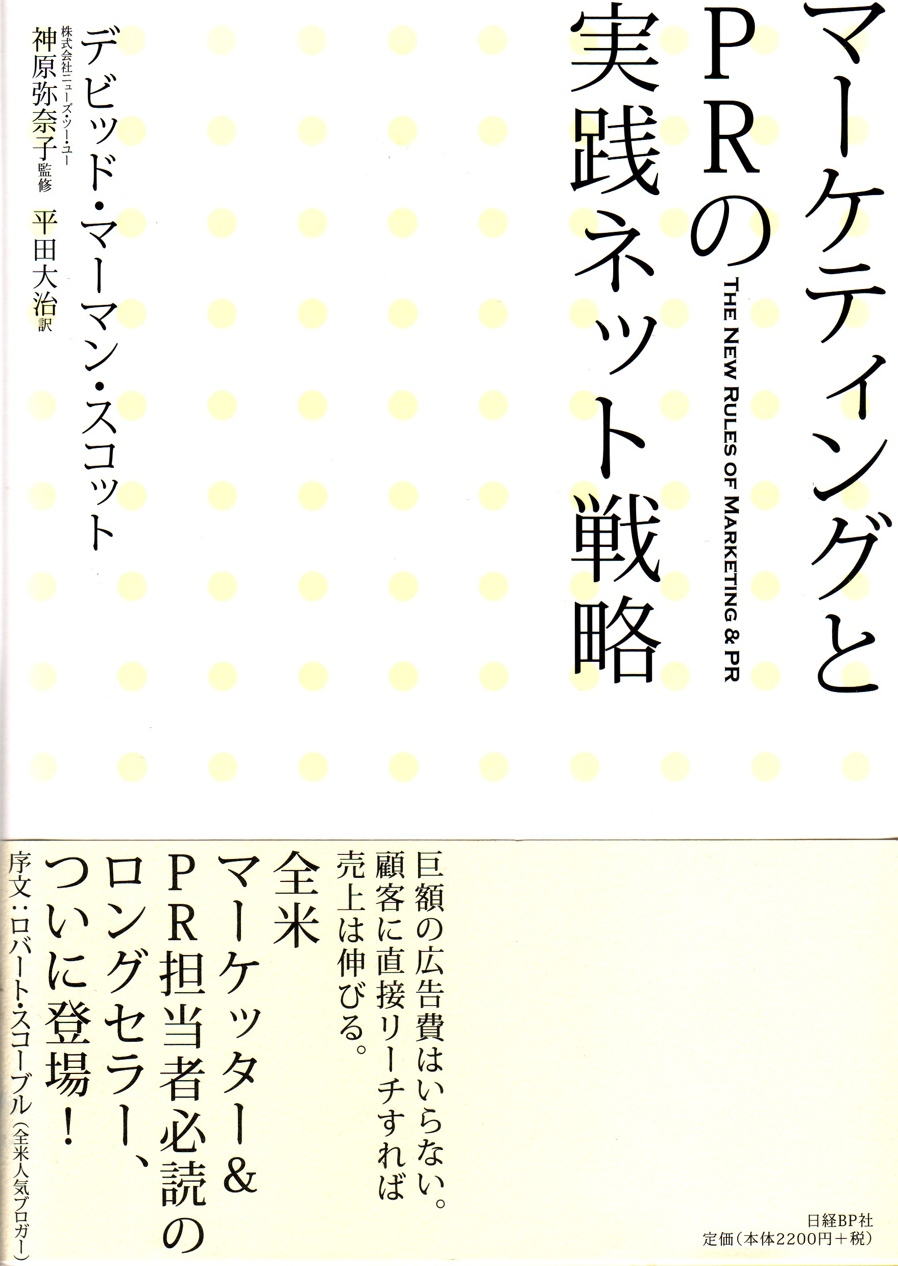 Japanese_NRMPR