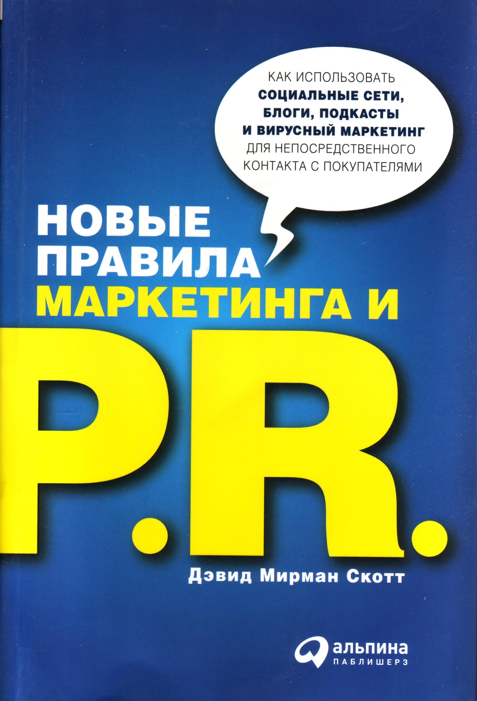 Russian_NRMPR