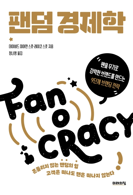 Fanocracy Korean
