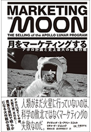 MarketingTheMoonJapanese
